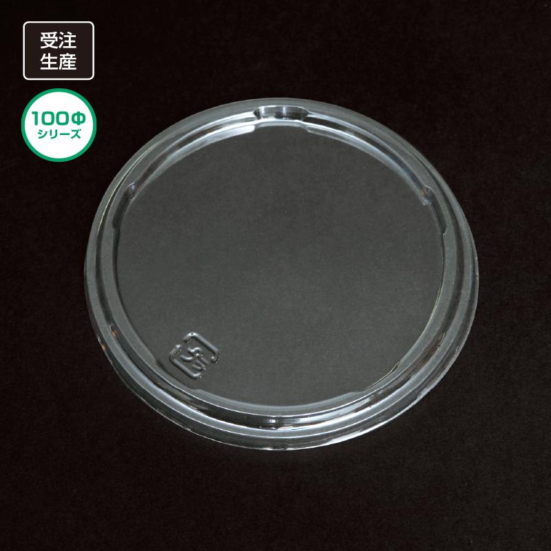 LR100-FC(A-PET)