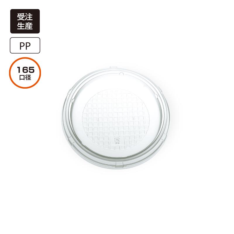 FC-850 PP中皿