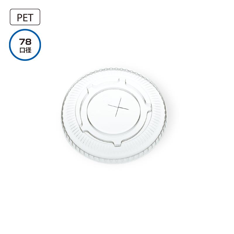 CP78-F PETリッドストローアナ