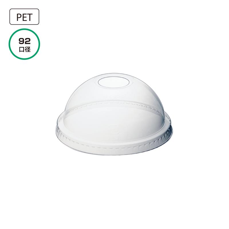 CP92-F(S) PETドームリッドアナアキ